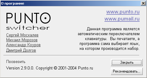 Punto Switcher 3.1 Build 37 Beta 2