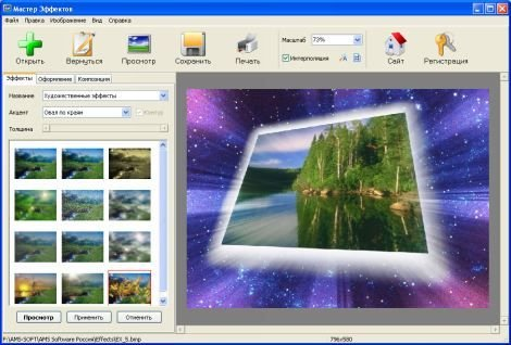 программа для наложения эффектов на фото - фото 5