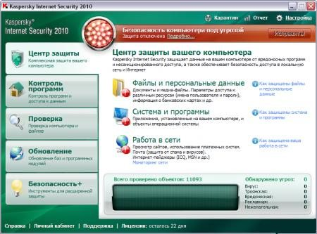 Kaspersky internet security 2010 скачать