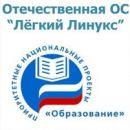 Российская национальная ОС