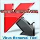 Kaspersky Virus Removal Tool 9.0.0.722
