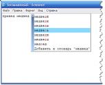 Orfo Switcher 2.17 - коррекция ошибок при вводе