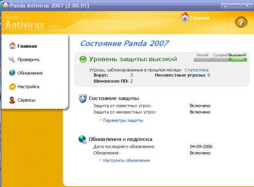 Антивирус Панда 2012 Софт для всех скачать программу ...