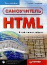 HTML Самоучитель