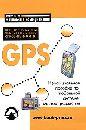 GPS: ���, ��� �� ������ �����, �� ������� ��������