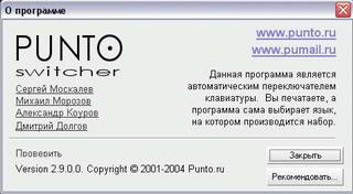 Скачать Punto Switcher бесплатно для Windows 7/8/8 1/1