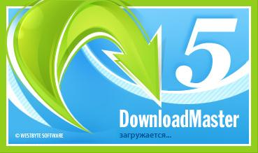 Download Master 5.3.2.1083 - ������ ��������� ������