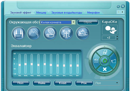 Realtek HD Audio Codec Driver 1.74 - ������� ��� �����