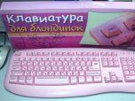Клавиатура для блондинок воплощена в жизнь
