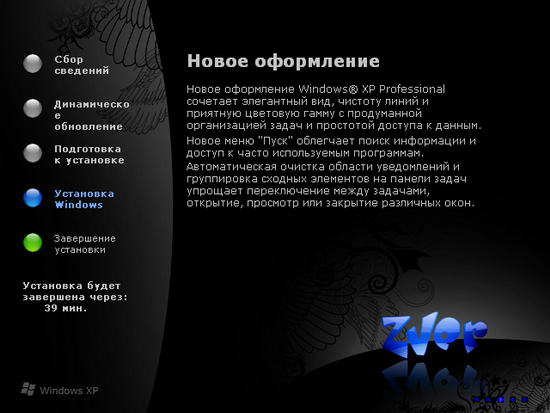 Программы Для Windows Xp Zver