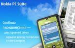 Nokia PC Suite v.6.86.6.1