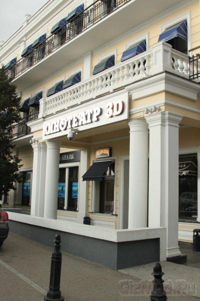 Цифровой кинотеатр в Крыму