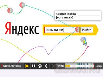 "Яндекс запустил ""Вебвизор"""