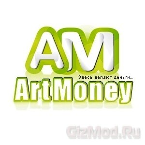 ArtMoney 7.36 - рисуем деньги