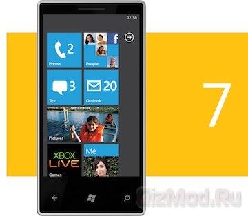 Взломанная Windows Phone 7 лишиться обновлений