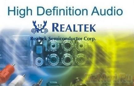 Realtek HD Audio Codec Driver R2.60 - драйвера