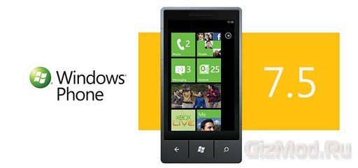 Windows Phone 7.5 ������ ���������� ��� ��� ��������