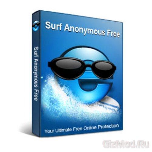 Surf Anonymous Free 2.1.7.8 - анонимность в сети