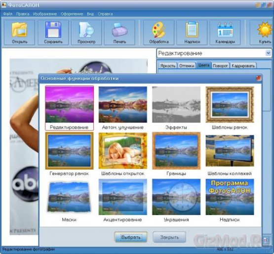 Фотошоп онлайн с эффектами