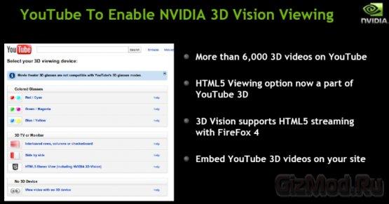 NVIDIA � Mozilla �������� �������� 3D-����� �� YouTube
