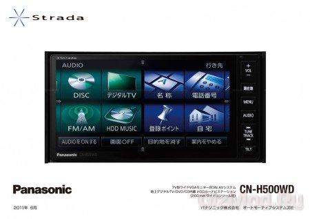 Навигаторы Panasonic Strada с управлением жестами