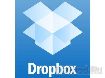 Dropbox нечаянно отказалось от паролей