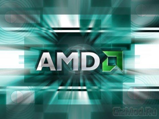Продажи настольных процессоров Llano начнутся 30 июня