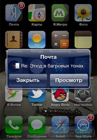 ������� ��������� iPhone