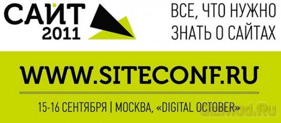 В сентябре пройдёт конференция «Сайт-2011»