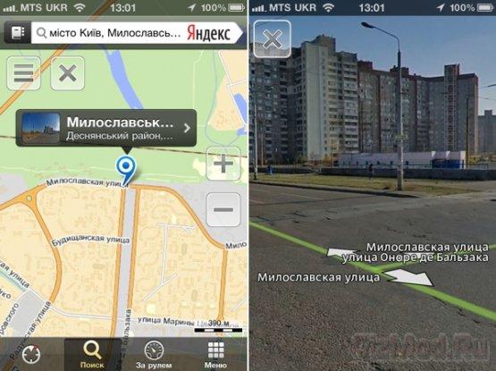"""""""Яндекс.Карты"""" укомплектовали панорамами улиц"""