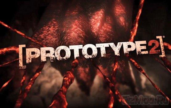 Prototype 2 ожидается весной будущего года