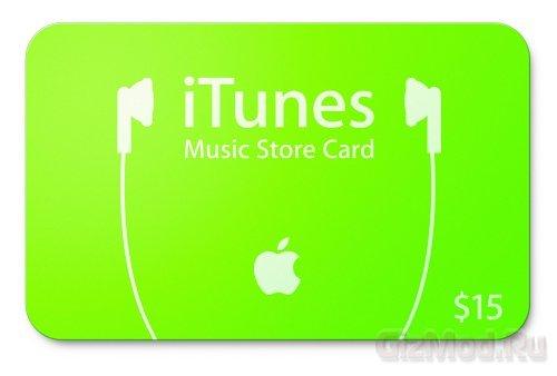 iTunes 10.4.1 - синхронизация для Apple устройств