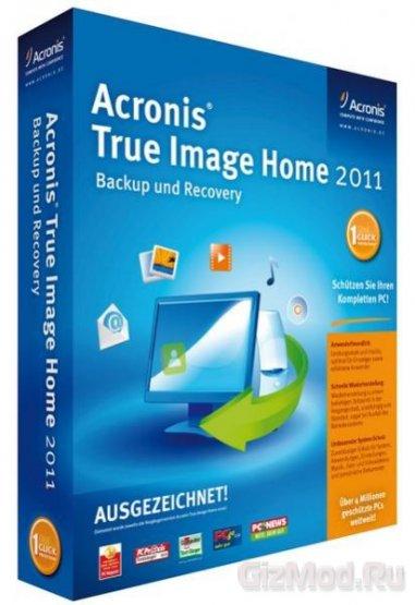 Acronis True Image Home 2013 v16.0.0.5551 - бэкап данных