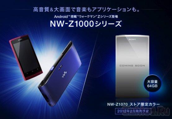 Android-����� Sony Walkman NW-Z1000