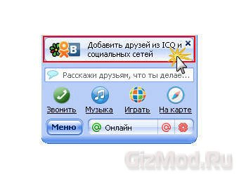 ICQ агент