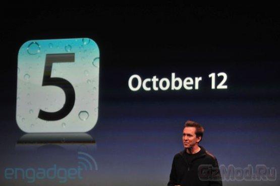 Дата выхода iOS 5