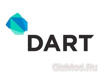 Dart - новый язык веб-программирования от Google