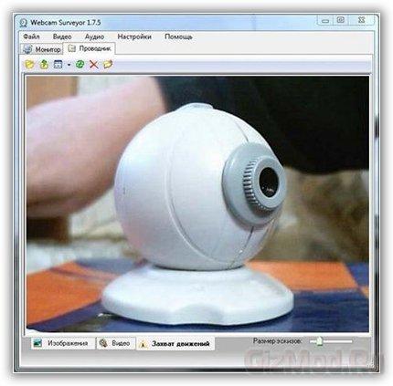 Webcam Surveyor 1.9.6 - контроль вебкамер