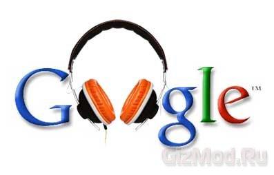 Google открыла магазин музыки