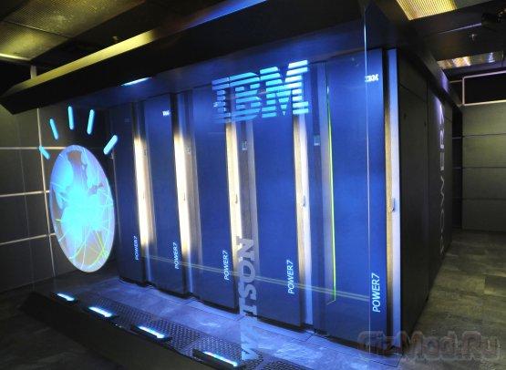Суперкомпьютер IBM Watson разберется с патентами