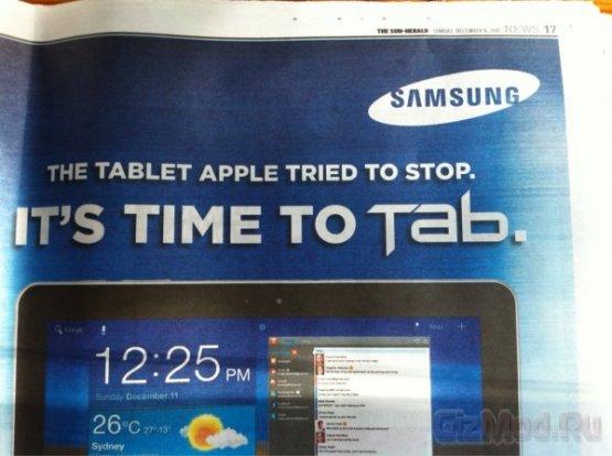 Apple пропиарила Galaxy Tab в Австралии