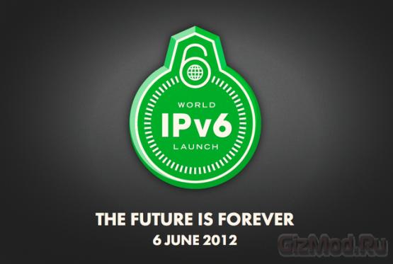 Запуск IPv6 назначен на 6 июня