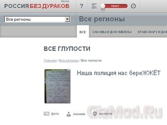 "Заработал сайт ""россиябездураков"""