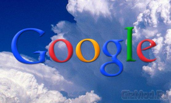 Google запускает облачный сервис