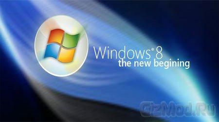 Бета-версия Windows 8 увидит свет в феврале