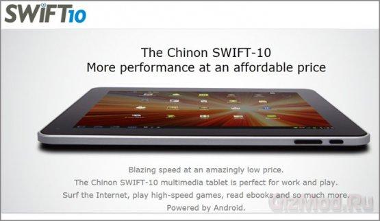 ��������� �������� SWIFT-7 � SWIFT-10 �� Chinon