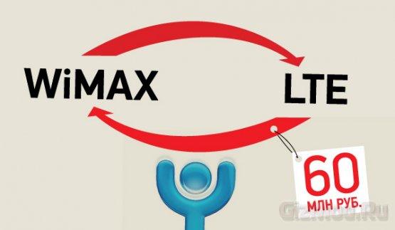 Yota запустит московскую LTE-сеть в апреле