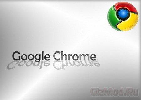������� Chrome ��� ������� �� 2 ������