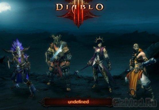 Diablo III без PvP-режима
