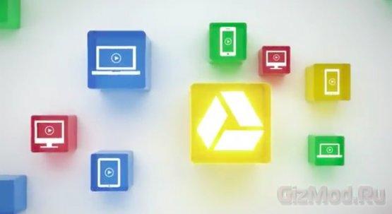 Google Drive �������� ���� ��������